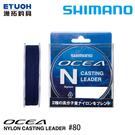 漁拓釣具 SHIMANO LA-A21U #80 [尼龍線]