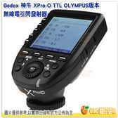 神牛 Godox Xpro-O OLYMPUS 無線 發射器 公司貨 高速同步 快門 X1 引閃器 觸發器 xproo X系統 2.4G TTL