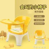兒童椅寶寶小椅子塑料靠背椅叫叫椅小板凳幼兒園小凳子帶餐盤可選 WD