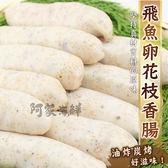 飛魚卵花枝香腸(宏裕行)- 600g±5%/包#頂級新新鮮大花枝塊#Q彈魚卵