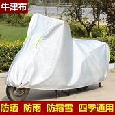 車罩 摩托車車罩車衣電動車電瓶車防曬防雨罩防霜雪防塵踏板125車套罩 宜品居家