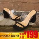 PAPORA透明性感9.5CM粗跟涼鞋拖鞋 KK1115黑色/卡其