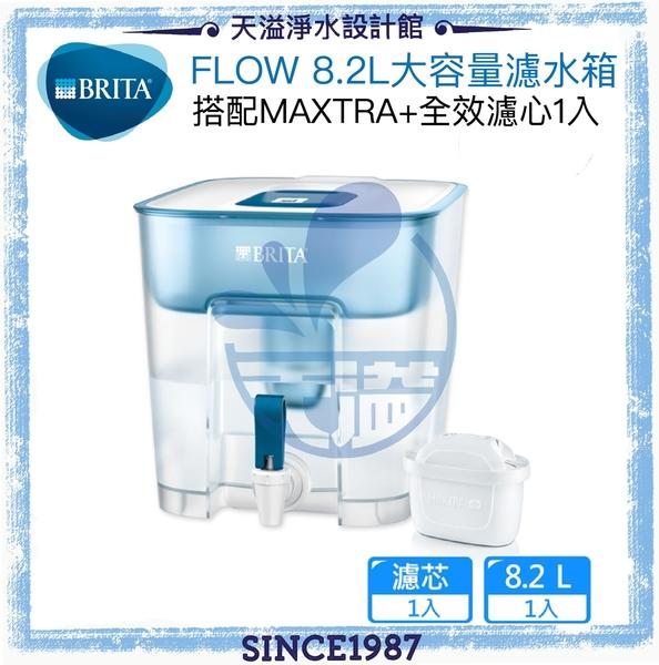 【滿額贈】【BRITA碧然德】Flow 8.2L大容量濾水箱 【內含MAXTRA+ 全效濾芯1入】【BRITA授權經銷通路】