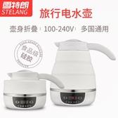 新品110V240V伏旅行用電熱水壺便攜式迷你折疊升縮小型燒水壺