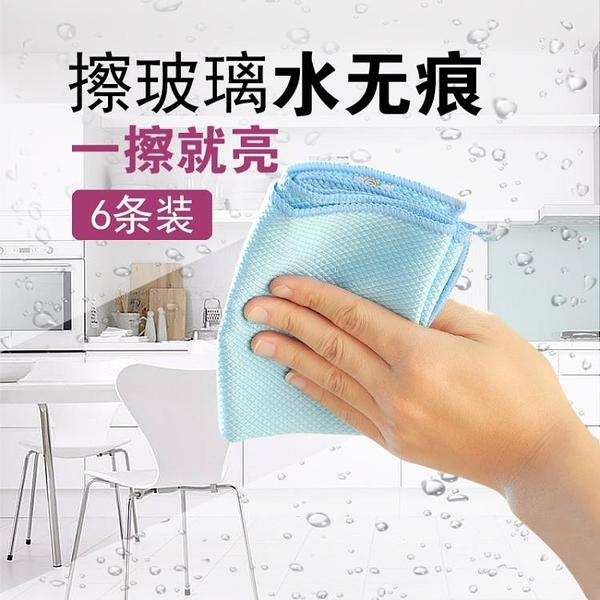 廚房抹布 廚房抹布6條裝擦鏡子神器洗碗巾擦玻璃布魚鱗布擦桌抹布基本不掉毛不留痕