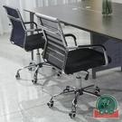 辦公椅舒適久坐會議室椅學生靠背凳子人體工學升降旋轉家用電腦椅【福喜行】