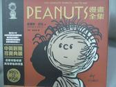 【書寶二手書T1/漫畫書_ZCL】PEANUTS漫畫全集:1955-1956史努比_中英對照_查爾斯.舒茲