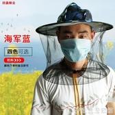 防蜂帽 防蜂帽遮臉專用透氣型面紗蜂衣蜂帽蜜蜂夏季防護帽子養蜂工具 宜品
