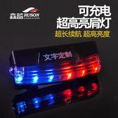 警示燈 充電式爆閃肩燈LED執勤巡邏安全警示燈信號燈肩夾式閃光器帶照明