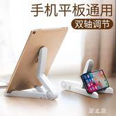 手機支架  ipad桌面手機平板通用架2/3/4懶人折疊便攜式迷你多功能支撐架 KB9248【野之旅】