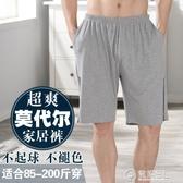 夏季男士加肥加大莫代爾五分褲短褲居家超大碼休閒彈力薄款大褲衩 雙十一全館免運