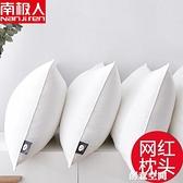 兩個裝! 南極人枕頭枕芯一對裝酒店家用護頸椎枕單人雙人學生宿舍整頭男 創意空間