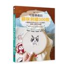 可愛療癒的貓咪刺繡300款:14種基本技法step by step教學,喵星人隨手也能繡