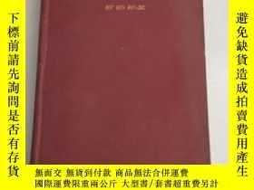 二手書博民逛書店love罕見and duty愛與責任[精裝 1926年版,扉頁 有英文字和購書者名字和章Y6318 ho ro