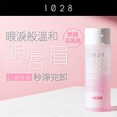 1028 pH7.5 深層清潔眼唇卸妝液EX版【BG Shop】
