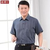 短袖t恤中老年人男襯衫薄款棉麻短袖爸爸亞麻襯衣60-70-80爺爺夏裝【全館免運】