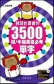 (二手書)豬頭也要會的3500初/中級英檢必考單字