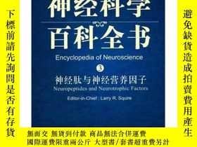 全新書博民逛書店神經肽與神經營養因子:導讀版Y177675 斯奎爾(Larry R.Squire) 著 科學出版社 ISBN