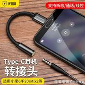 轉接頭閃魔type-c耳機小米6轉3.5mm接口轉接線 漾美眉韓衣