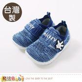 童鞋 台灣製迪士尼米奇正版舒適休閒鞋 魔法Baby