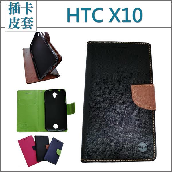 HTC X10 皮套 手機套 保護套 內軟殼 磁扣 支架 插卡 商務皮套 撞色皮套