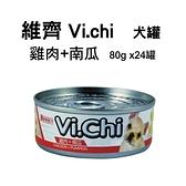 維齊-犬罐-雞肉+南瓜80g*24罐-箱購