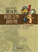 (二手書)教育部2007年原住民族語文學創作獎作品集