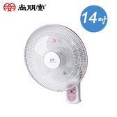 台灣製【尚朋堂】14吋遙控式壁扇風扇 SF-1458PR