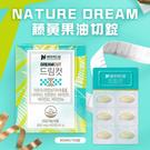 韓國 NATURE DREAM 藤黃果油切錠60碇