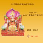 【慶典祭祀/敬神祝壽】大四方電動財神蓮花座(3尺)