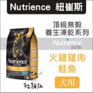 Nutrience紐崔斯〔黑鑽頂級無穀凍乾犬糧,火雞+雞+鮭魚,2.27kg,加拿大製〕