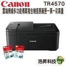 【搭原廠墨水匣745XL+746XL 登錄送禮券】Canon PIXMA TR4570 傳真無線多功能複合機