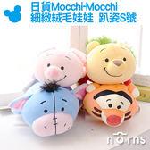 Norns【日貨Mocchi-Mocchi細緻絨毛娃娃 趴姿S號】迪士尼玩偶 抱枕 靠墊 小熊維尼小豬跳跳虎屹耳