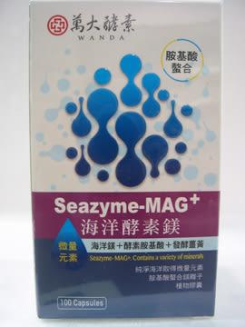 萬大酵素~海洋酵素鎂(胺基酸螯合)100粒/盒