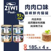 【SofyDOG】ZiwiPeak巔峰 92%鮮肉無穀貓主食罐-肉肉口味四口味各一(185g) 貓罐 成貓