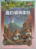 【書寶二手書T5/兒童文學_IIF】神奇樹屋13-龐貝城的末日_周思芸, 瑪麗‧奧斯