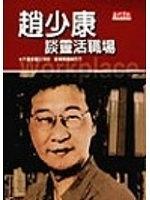 二手書博民逛書店 《趙少康談靈活職場》 R2Y ISBN:9574670333│趙少康