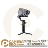 ◎相機專家◎ 現貨 DJI 大疆 Ronin-SC2(RSC2) 可折疊相機穩定器 單機版 錄影 承重3KG 公司貨
