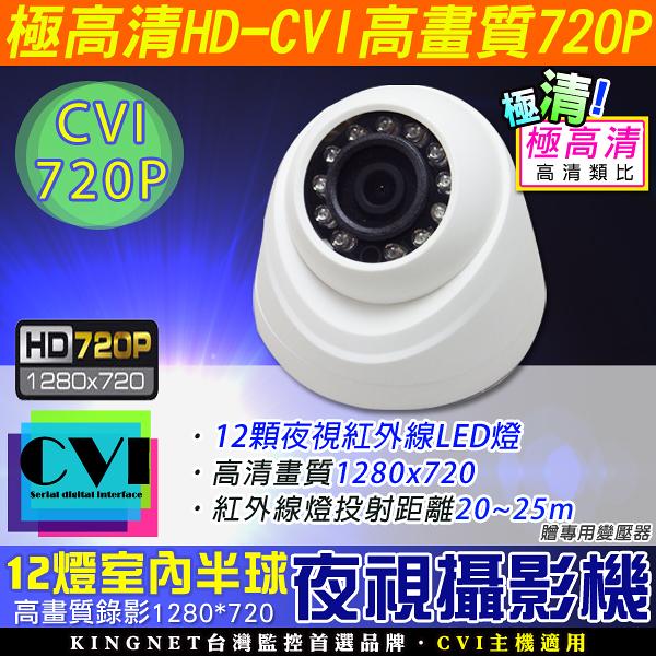 【只要888】HD CVI 720P 12顆紅外線夜視燈 室內半球攝影機 海螺半球 監視器 高清類比