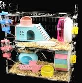 倉鼠籠 加卡倉鼠籠子亞克力籠金絲熊雙層超大透明別墅用品玩具【雙十二快速出貨八折】