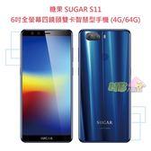 糖果 SUGAR S11  6吋 ◤0利率,送觸控筆+氣囊支架◢ 全螢幕四鏡頭雙卡智慧型手機 (4G/64G)