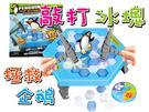 【DE052】企鵝破冰 企鵝冰塊 敲打企鵝 錘冰救企鵝 桌上遊戲 敲冰塊 敲冰磚