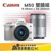 Canon EOS M50 15-45mm+55-200mm 雙鏡組 微單眼 公司貨