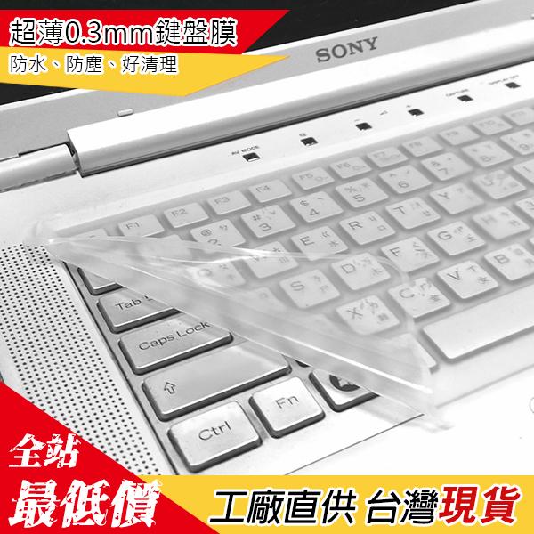 筆電 / 桌電 14吋 17吋 鍵盤 保護膜 / 鍵盤膜 筆電鍵盤 筆記型 電腦 鍵盤膜 防塵 防水 【B681】