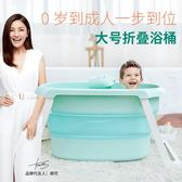 嬰兒浴盆 加大號嬰兒浴盆可折疊兒童洗澡桶小孩沐浴桶可坐寶寶泡澡桶成人桶jy【滿一元免運】