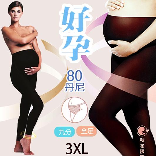 【衣襪酷】好孕 80D 九分 全足 孕婦褲襪 3XL全時保暖 腹部加片 超細纖維 台灣製 琨蒂絲