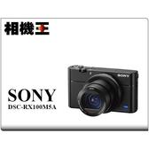 Sony RX100 VA〔RX100M5A RX100 M5A〕公司貨 送充電電池組 8/16止