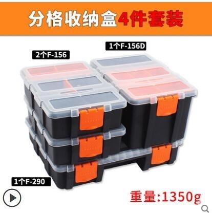 零件盒分類收納盒