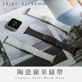 【完全計時】錶帶館│38/40/42/44mm Apple watch通用錶帶 二色陶瓷錶帶