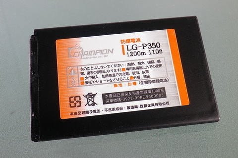 CALLS/其他廠牌 防爆高容量手機電池 1100mah LG Optimus Me P350